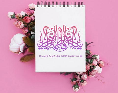گرامیداشت ولادت حضرت زهرا سلام الله علیها و روز مادر